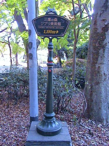 mitaka ghibli museum sign