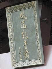 緣道觀音廟_02