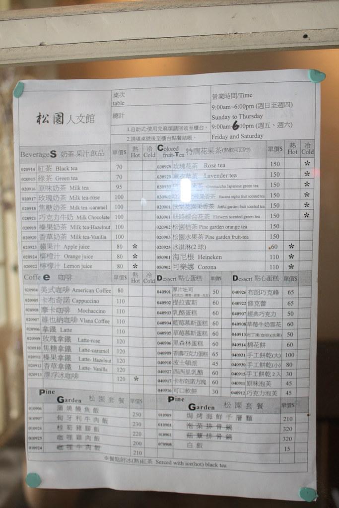 松園咖啡價目表