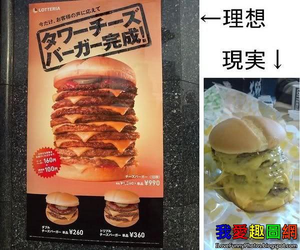 日本漢堡飽的理想與現實 Japan's Hamburgers [我愛趣圖網]