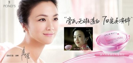 tang-wei-pond's-flawless-white-commercial