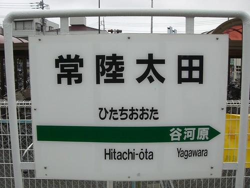 常陸太田駅/Hitachi-Ota station