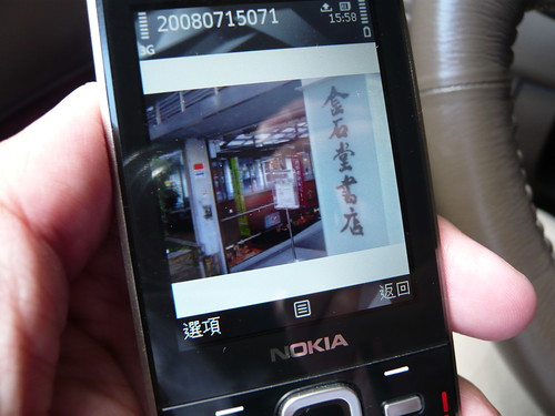 080719_NokiaN78地標試拍_004.JPG