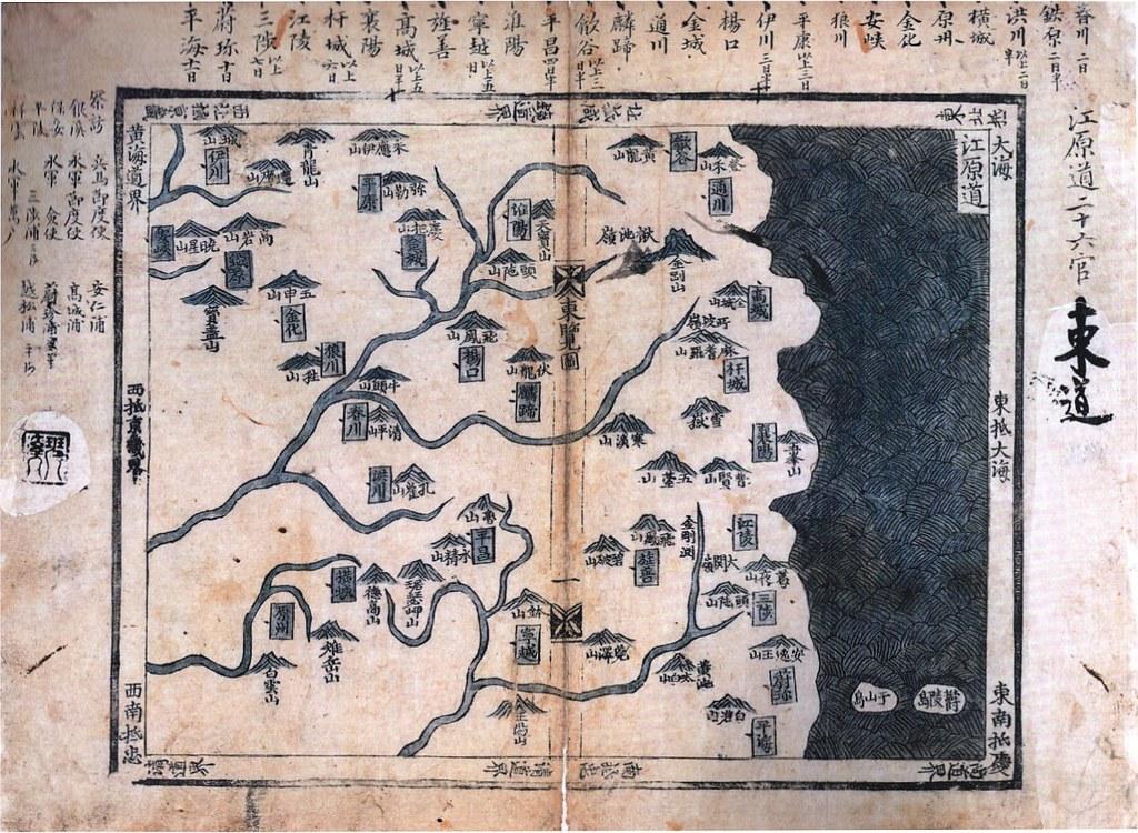 Dokdo-or-Takeshima?
