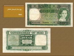 1945-1         (Salwan ALabdaly  ) Tags: war king sommer iraq central bank saddam nuri has currency iraqi faisal babel   dinars   ghazi     husseins rafidain   alsaid         salwan  alabdaly