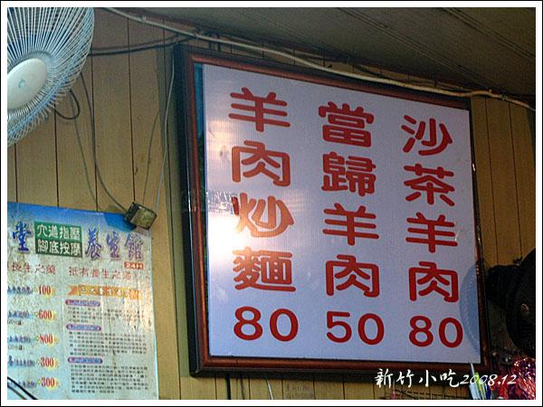 081205_02_新竹公園羊肉