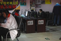 Internet Bar (faungg) Tags: china travel bar internet chinese beijing internetcafe reallife