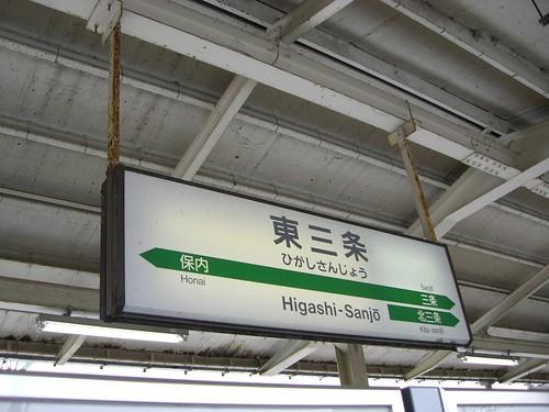 東三条駅/Hisgashi-Sanjo station
