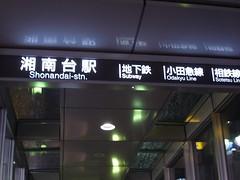 R0010752 (takuyaabe) Tags: shonandai twoyearsold 湘南台