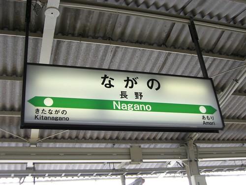 長野駅/Nagano station
