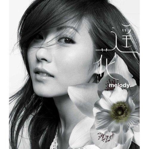 melody._haruka_cover