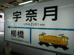 黒部峡谷鉄道の宇奈月駅