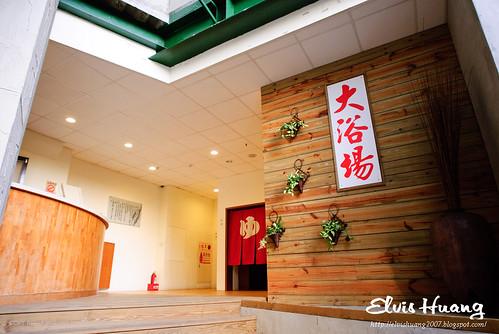 竹美山閣溫泉會館