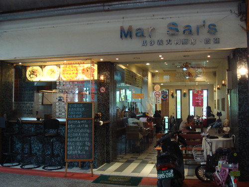 00馬沙義大利麵店門.JPG