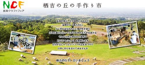 長岡クラフトフェア -栖吉の丘の手作り市-