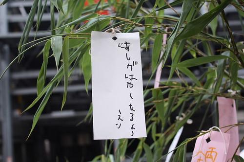 tanabata@hiratuka080705