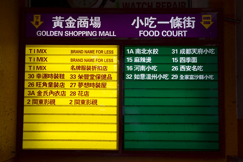 food court!