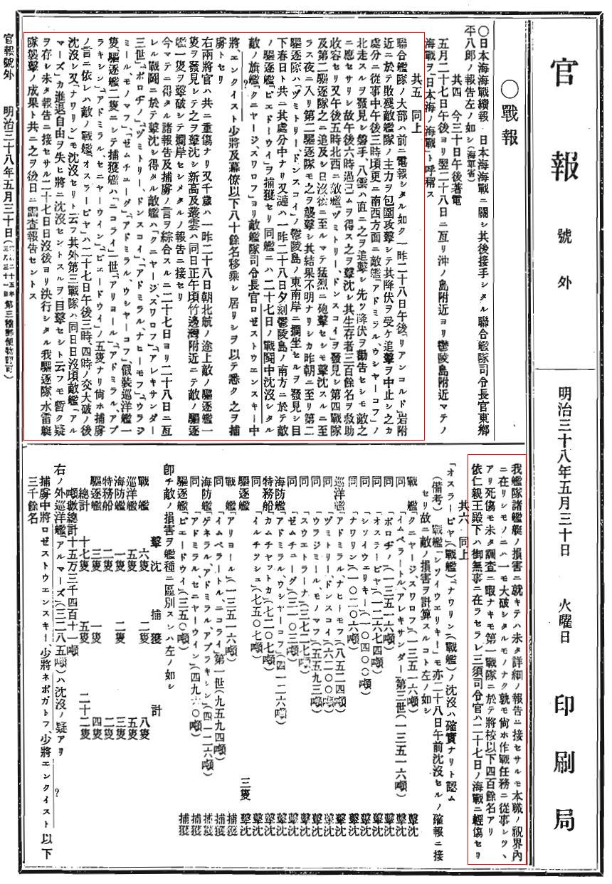 1905 0529 官報号外 Adomiral Togo(東郷平八郎)'s report_2_2