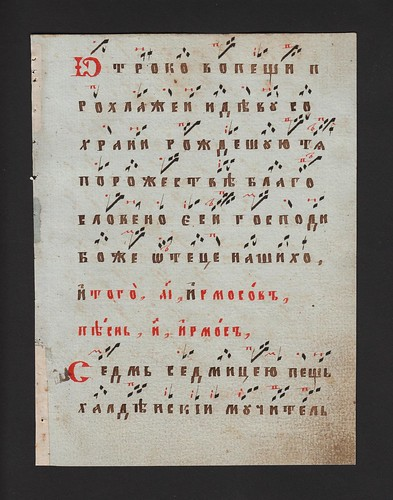 //Hymnal Leaf//, circa 1700. Archaic Slavic script and musical notations, 19 x 14 cm on paper.