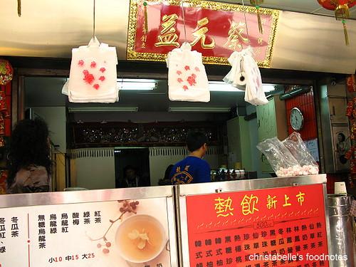 蔡元益紅茶店門