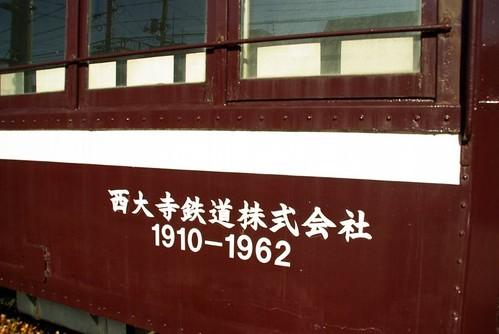 西大寺鉄道 #2