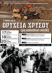 ORYXEIA_XRYSSOY