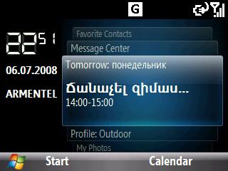 Task description on Homescreen in Armenian