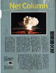 ezone NetColumn:撞擊腦火花