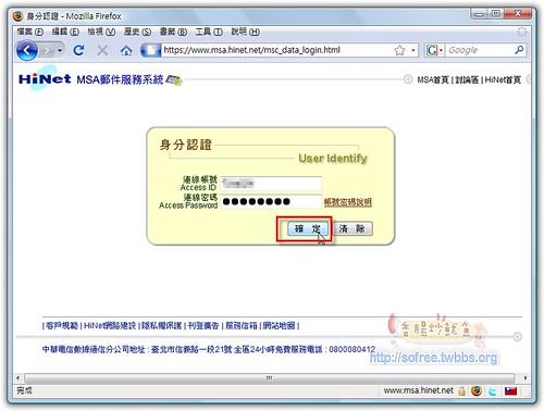 申請Hinet信箱-4