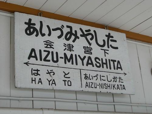 会津宮下駅/Aizu-Miyashita station
