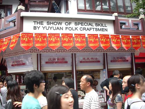 CHINA FALL08 9856