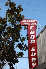 20080211 Wakano Ura Chop Suey