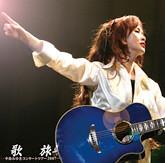 歌旅-CD