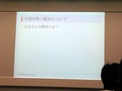 近未来テレビ会議@SONY 04
