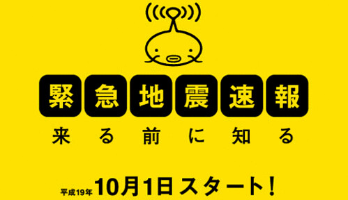 地震 速報 緊急 最新の緊急地震速報(予報)