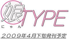 081225 - 日本角川書店所企劃的美少女專門誌《娘TYPE》將於2009年4月下旬堂堂創刊