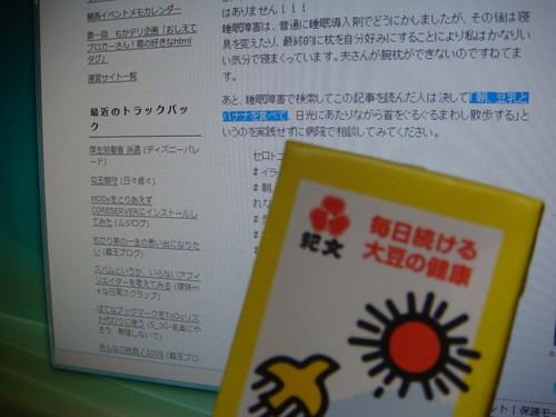 バナナ豆乳 by you.
