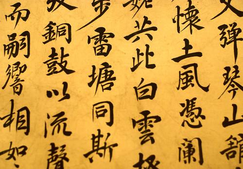 Shanghai Museum 11