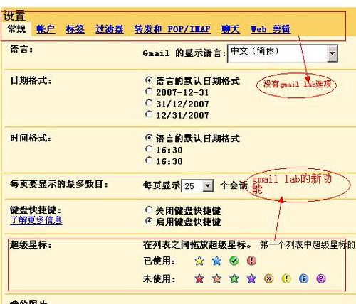 gmail lab支持汉语版本