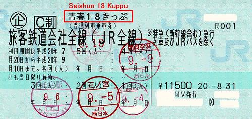 18 kippu002