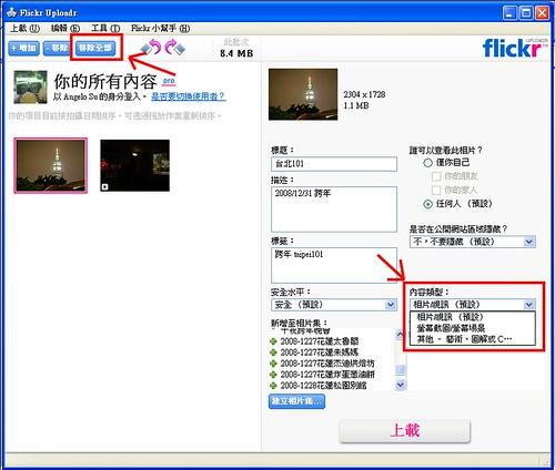 flickr3.1.1