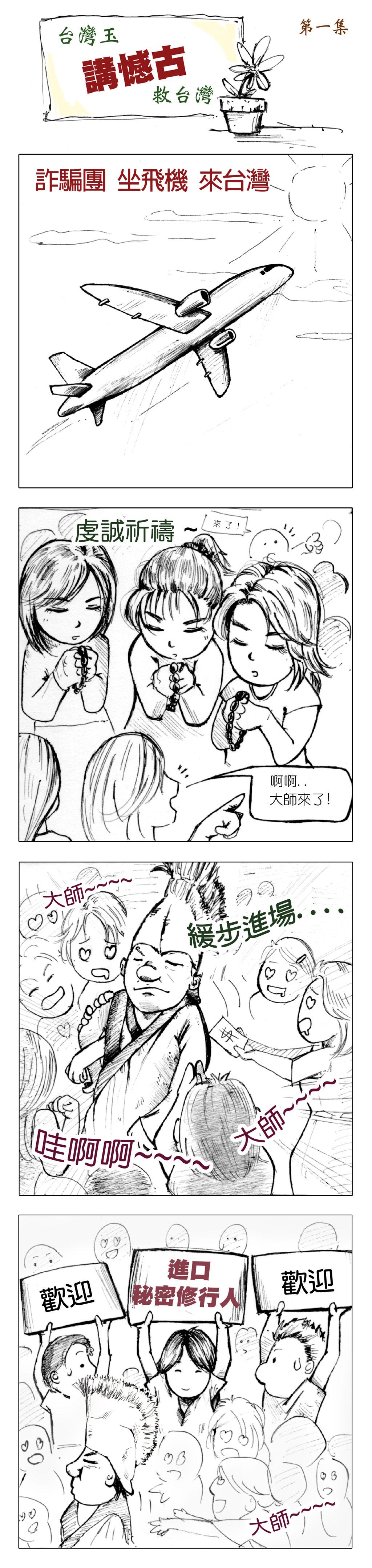 漫畫_第一集
