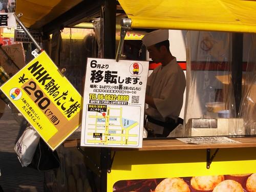 大阪で1番おいしいたこ焼きくん-02