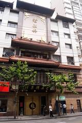 上海2008夏-老正興(1)