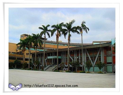 080821母校小旅行11_國立台灣藝術大學-Our Museum藝術博物館