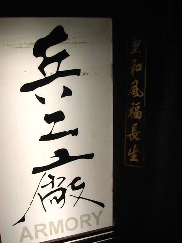 台灣高鐵艷夏之旅_台南_006