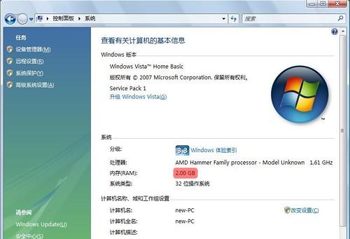 Memory information in Windows Vista 1/2