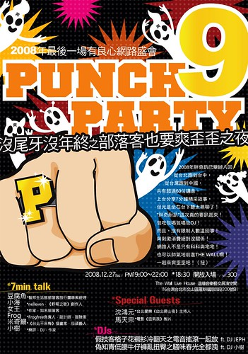 Punch Party 9 海報