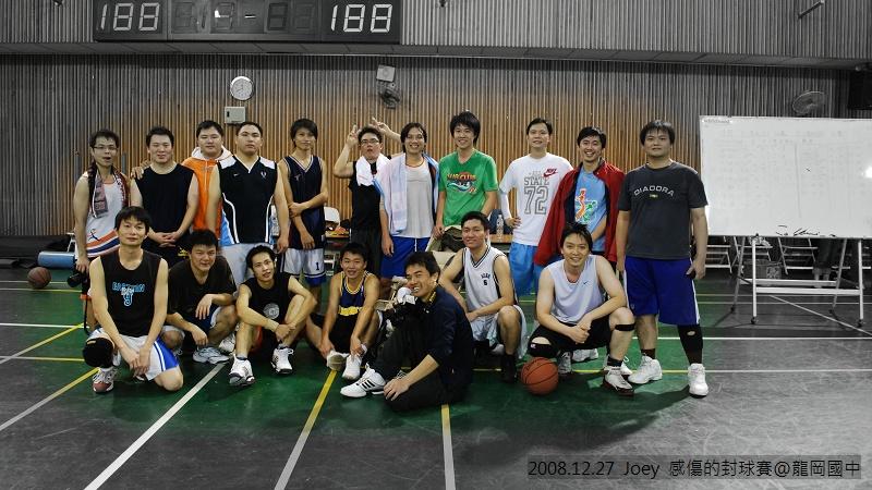20081228_感傷的joey封球賽