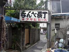 呑んべ横丁のゲート